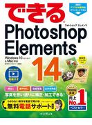 できるPhotoshop Elements 14 Windows 10/8.1/8/7 & Mac対応(できるシリーズ)