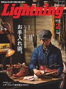 Lightning 2016年2月号 Vol.262(Lightning)