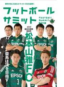 フットボールサミット第31回 松本山雅FC 雷鳥は頂を目指す