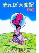 赤んぼ大変記 3