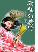 歌仙幻殺行 2