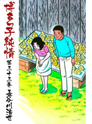 博多っ子純情33(マンガの金字塔)