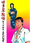 博多っ子純情34(マンガの金字塔)