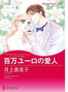 愛人契約セット vol.5(ハーレクインコミックス)