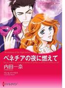 一夜の情事テーマセット vol.3(ハーレクインコミックス)
