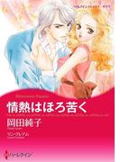 プレイボーイヒーローセット vol.3(ハーレクインコミックス)