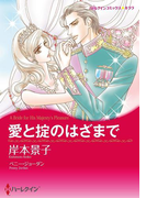 漫画家 岸本景子 セット vol.1(ハーレクインコミックス)