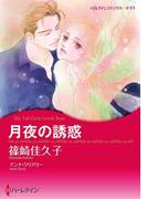 漫画家 篠崎佳久子 セット vol.2(ハーレクインコミックス)