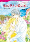 未亡人ヒロインセット vol.4(ハーレクインコミックス)