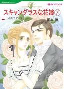 未亡人ヒロインセット vol.5(ハーレクインコミックス)