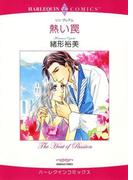 未亡人ヒロインセット vol.6(ハーレクインコミックス)
