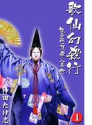 【全1-2セット】歌仙幻殺行