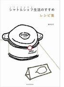 【セット商品】「シャトルシェフレシピ」セット