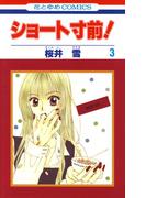 ショート寸前!(3)(花とゆめコミックス)