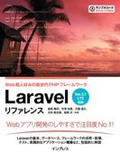 【期間限定価格】Laravel リファレンス[Ver.5.1 LTS 対応] Web職人好みの新世代PHPフレームワーク