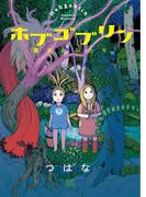 ホブゴブリン 魔女とふたり(バーズコミックス)