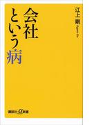 会社という病(講談社+α新書)