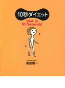 10秒ダイエット