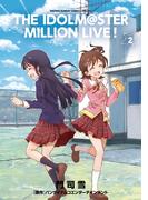 アイドルマスター ミリオンライブ! 2(少年サンデーコミックス)