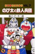 大長編ドラえもん7 のび太と鉄人兵団(てんとう虫コミックス)