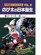 大長編ドラえもん9 のび太の日本誕生(てんとう虫コミックス)