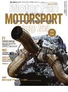 MFi特別編集Motorsportのテクノロジー 2015-2016(Motor Fan別冊)