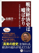 戦後経済史は噓ばかり 日本の未来を読み解く正しい視点