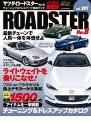 ハイパーレブ Vol.201 マツダ・ロードスターNo.8(ハイパーレブ)