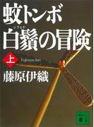 【全1-2セット】蚊トンボ白鬚の冒険(講談社文庫)