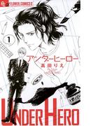 【全1-3セット】アンダーヒーロー(フラワーコミックスα)