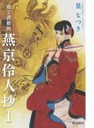 【全1-2セット】電子書籍版 燕京伶人抄(希望コミックス)