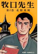 【6-10セット】牧口先生(希望コミックス)