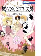 らびっとアリス(1)(花とゆめコミックス)