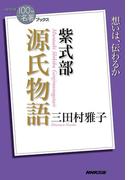 NHK「100分de名著」ブックス 紫式部 源氏物語(NHK「100分de名著」ブックス )