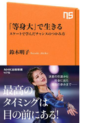 「等身大」で生きる スケートで学んだチャンスのつかみ方(NHK出版新書)