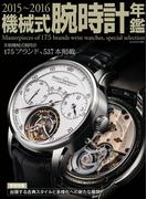 2015~2016機械式腕時計年鑑