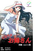 【フルカラー】となりのお姉さん 前編 Complete版(e-Color Comic)