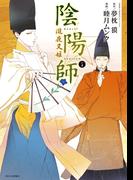 陰陽師 瀧夜叉姫(5)(RYU COMICS)