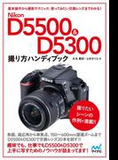 Nikon D5500&D5300ハンディブック