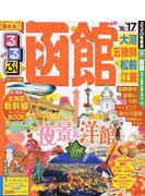 るるぶ函館 大沼 五稜郭 松前 江差 '16〜'17