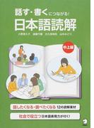 話す・書くにつながる!日本語読解 中上級