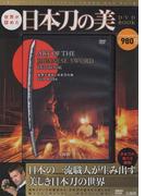 世界が認めた日本刀の美DVD BOOK