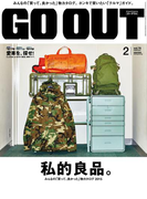 OUTDOOR STYLE GO OUT 2016年2月号 Vol.76(GO OUT)