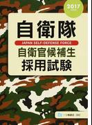 自衛隊自衛官候補生採用試験 中卒・高卒程度 2017年度版