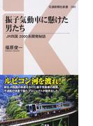振子気動車に懸けた男たち JR四国2000系開発秘話