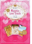 宇宙の恵みを愛に変えるKeiko的Magenta Love Oracle