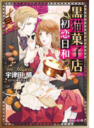 ルルル文庫 黒猫菓子店初恋日和(ルルル文庫)