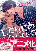 ひとりじめマイヒーロー (IDコミックス/gateauコミックス)