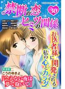 禁断の恋 ヒミツの関係 vol.30(秋水社/MAHK)