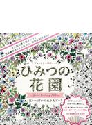 ひみつの花園 スペシャル・カラーリング・エディション 色鉛筆セット付